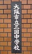 ☆三国中第55期生★