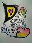 H20年卒☆幼教☆Dクラス☆