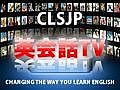 CLSJP の 英会話TV