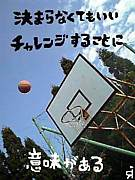 AKB藤枝