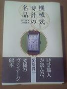 横須賀の太安堂の機械式時計