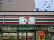 7−11名古屋四谷通二丁目