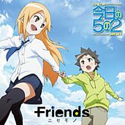 Friends〜今日の5の2〜