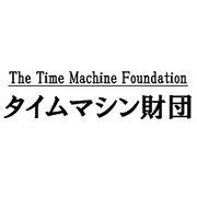 タイムマシン財団