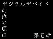 †デジタルデバイド†