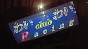 わいわいClub