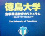 徳島大学歯学部