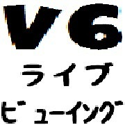 V6 20周年ライブビューイング開催希望