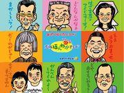 大阪ほんわかテレビ コメディー