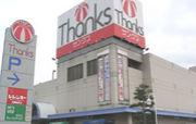 ショッピングセンター・サンクス