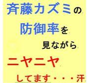 斉藤カズミの防御率でニヤニヤ