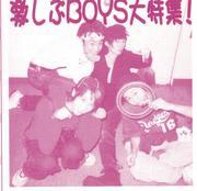 �㤷��BOYS