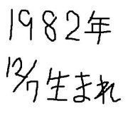 1982年12月7日生まれ