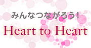 Heart to Heartコミュニティー