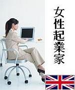 女性起業家 in UK