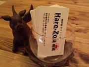 熊野前ダイニング Hare-Zou