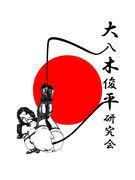 SKUNK 大八木俊平研究会