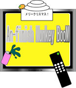 An-finish Monkey BooM in mixi