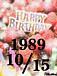 1989年10月15日生まれ☆