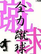 ☆東筑紫フットサル同好会☆