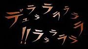 デュラララ!!×関西×コスプレ