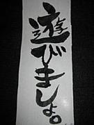 Club Gais 京都の飲み会♪