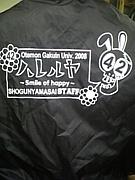 第42回将軍山祭4回生の集い☆
