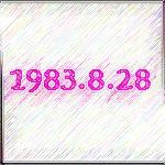1983年8月28日生まれ