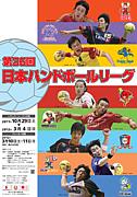 【JHL】日本ハンドボールリーグ