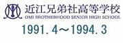 近江兄弟社高校 1991年入学