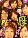 PJS in大経大