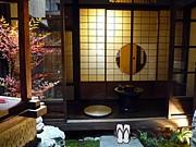 京都の町家ゲストハウス楽座