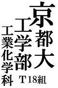 H20年度入学 京都大学工学部18組