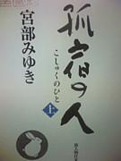 連続リレーミステリ−小説
