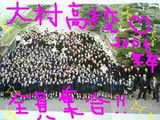 ☆大村高校2004年卒生☆