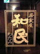 和民 小田原駅前店