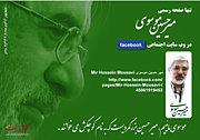 イラン大統領選挙 ムサヴィー