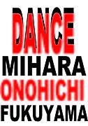 三原市・尾道市・福山市★ダンス