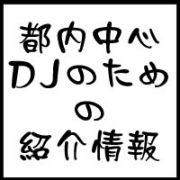 DJ応募&募集