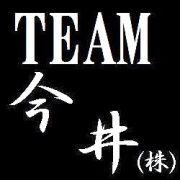チーム・今井