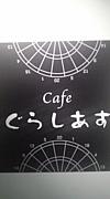 cafe ぐらしあす