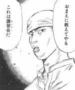 頭文字D、チーム初音島