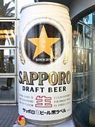 札幌ビールファンクラブ
