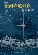銀河鉄道の夜 【宮沢賢治】