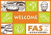FAS(健康と美のセミナー)