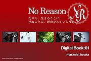 プロジェクト「No Reason」