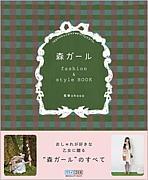 森ガール fashion & style BOOK