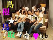 ZE:A★山陰