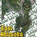 静岡県東部のあれこれ