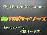 shot bar カボチャソース